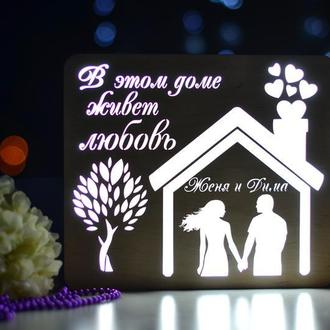 Ночник из дерева - В этом доме живет Любовь