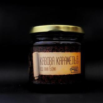 Французька кавова карамель підсолена, 200 мл