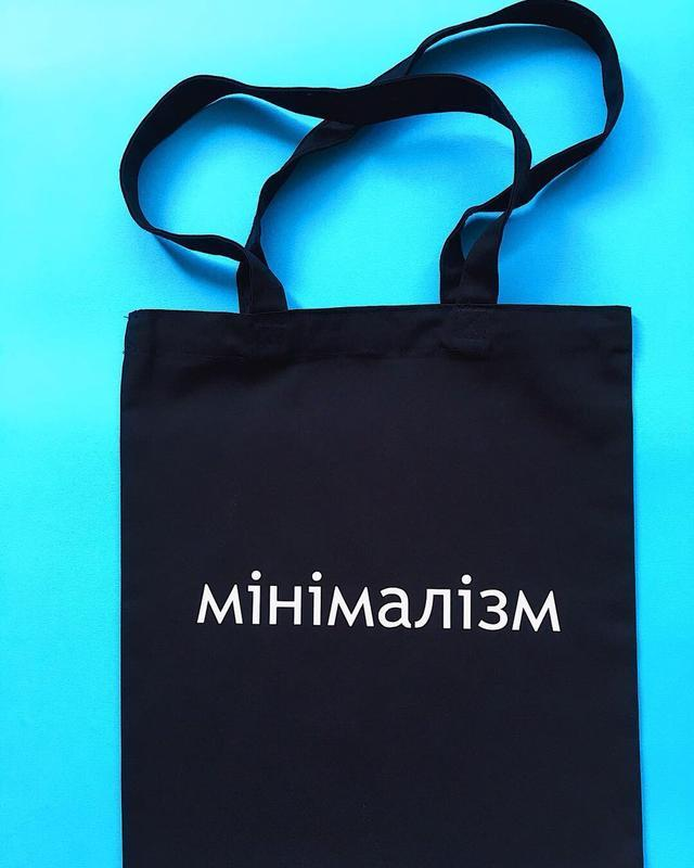 Эко-сумка с надписью «Мiнiмалiзм»
