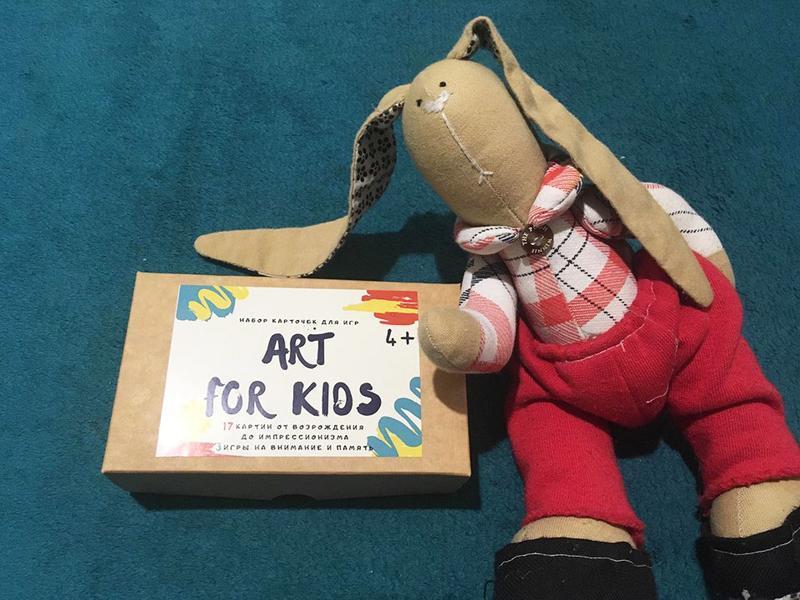 """Набор для игр с детьми """"Art for kids"""" - открытки с картинами известных художников"""