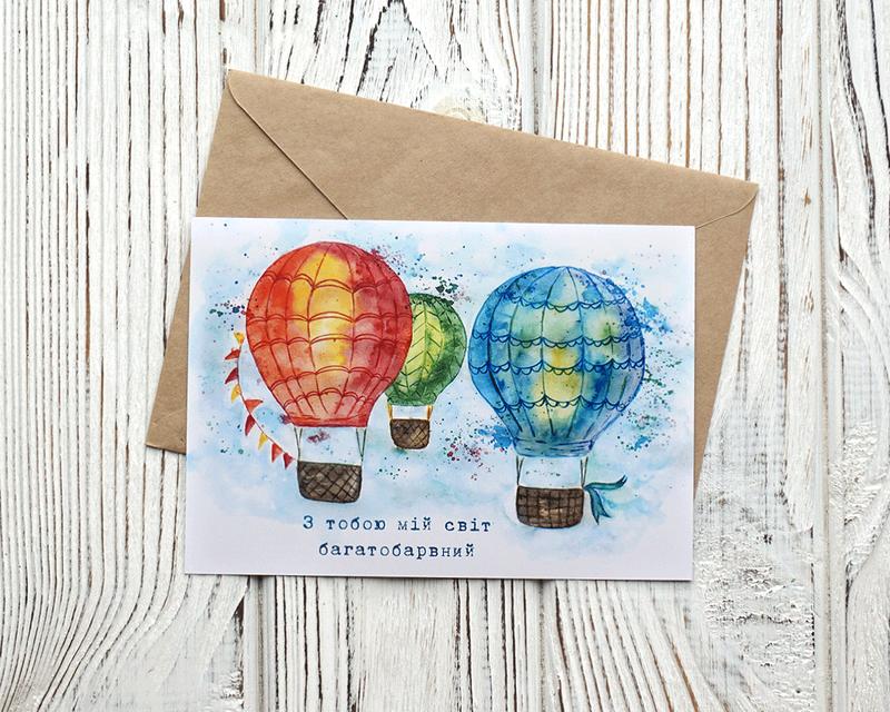 Открытка «Воздушные шары»