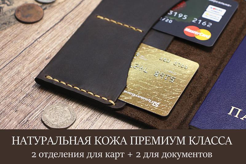 Подарочный набор для мужчины: Кошелёк + Обложка для паспорта (документов) из натуральной кожи