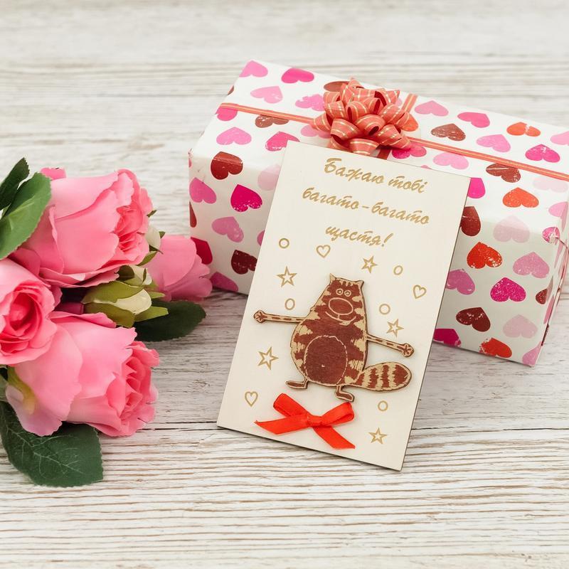 Листівка дерев'яна Бажаю тобі багато-багато щастя!