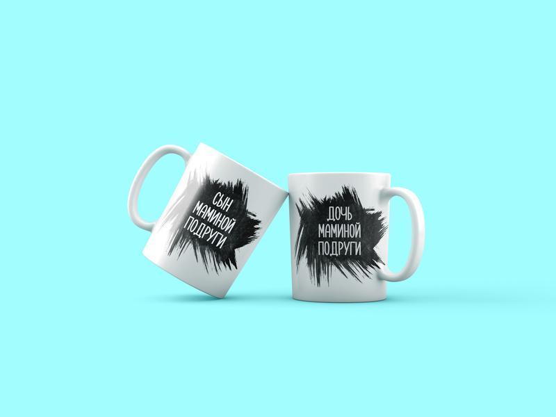 """Чашка с принтом """"Сын и дочь маминой подруги"""""""