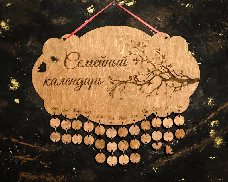 Семейный календарь(рус)