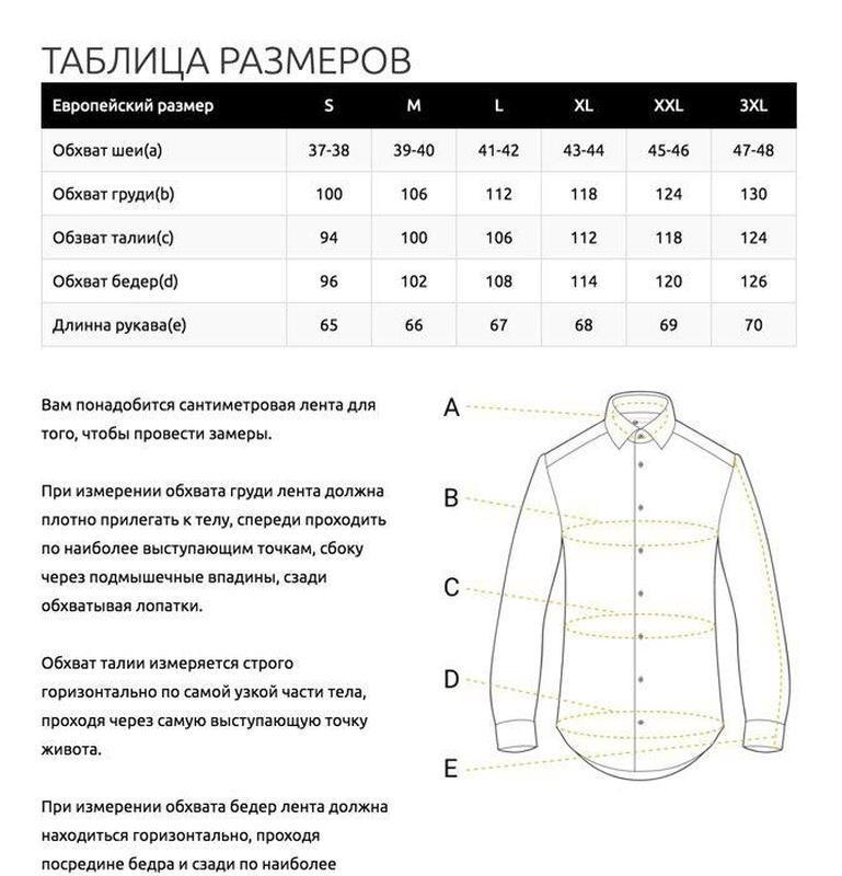 Рубашка приталенная голубая в точку 500-006