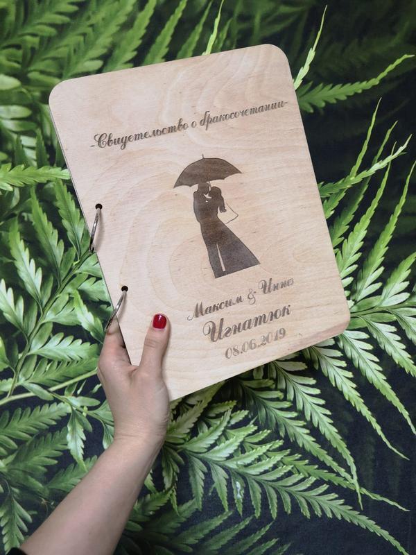 Папка для свидетельств о браке