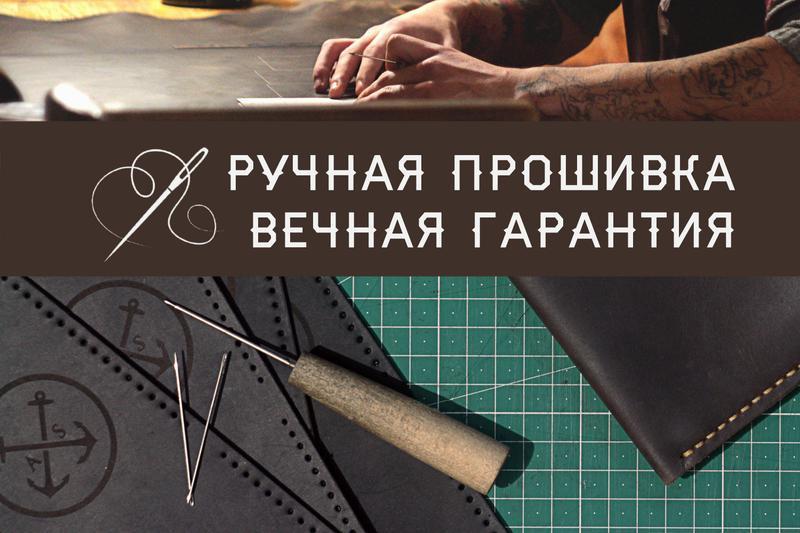 Мужской кошелёк Square (Итальянская кожа) - Ручная прошивка, вечная гарантия + Подарок на выбор.