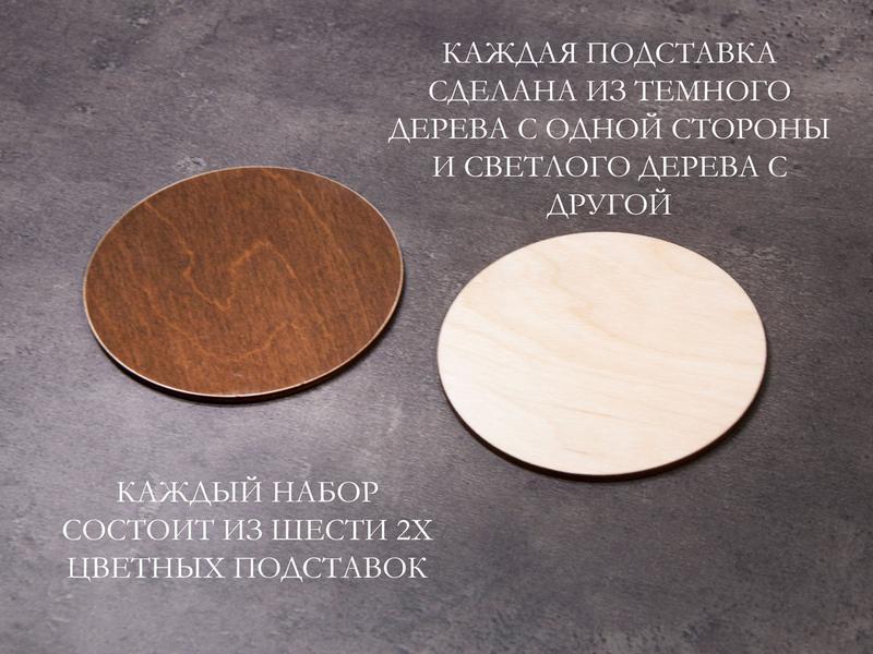 Набор деревянных подставок под горячее для дома «Sweet Home», подарок на праздник