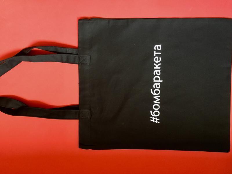 Эко-сумка «#бомбаракета»