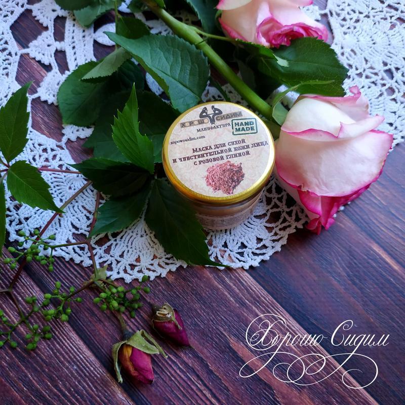 Маска для сухой и чувствительной кожи лица с розовой глиной