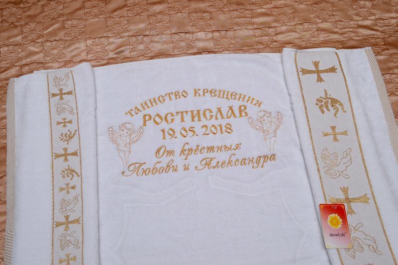 Полотенце крыжма для крещения, дизайн № 3
