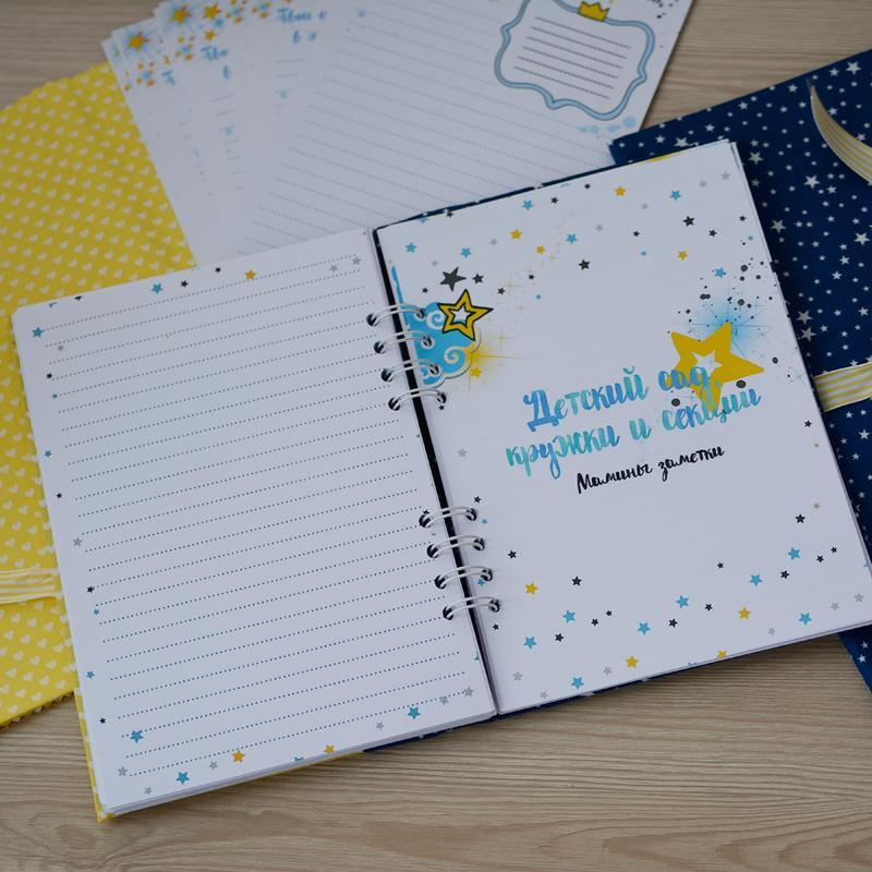 Мамин дневник Little Star
