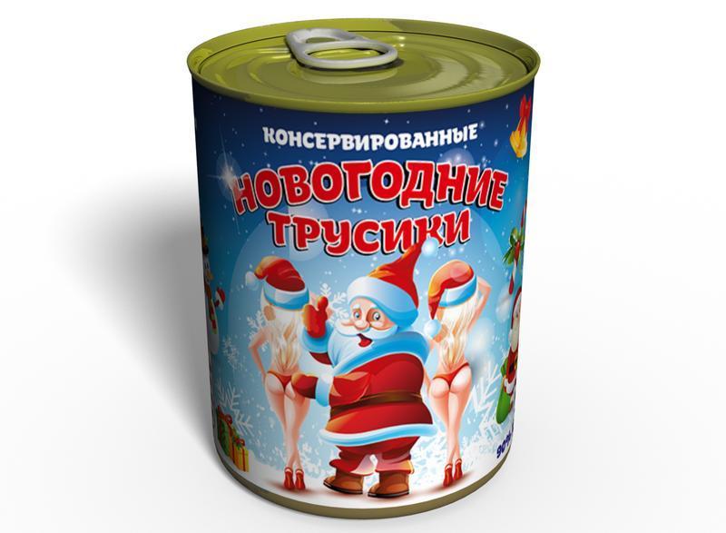 Консервированные Новогодние Трусики - Подарок с Приколом - Подарок девушке
