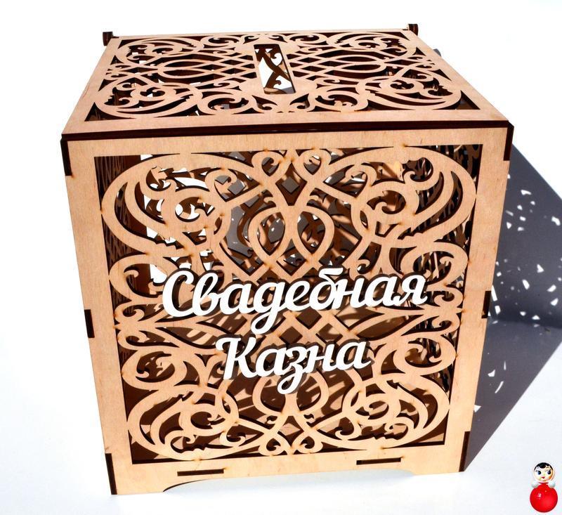 Свадебная Казна БОЛЬШАЯ для Денег Деревянная коробка сундук копилка на свадьбу Весільна скарбниця