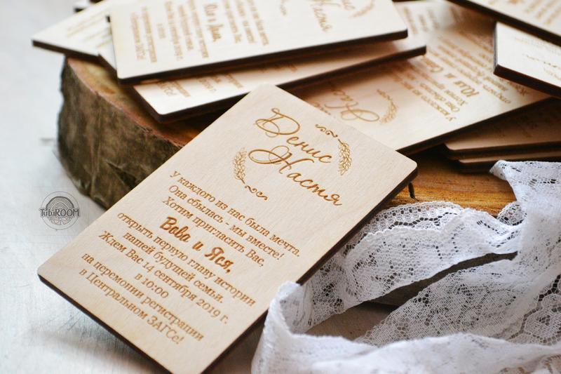 Дерев'яні весільні запрошення