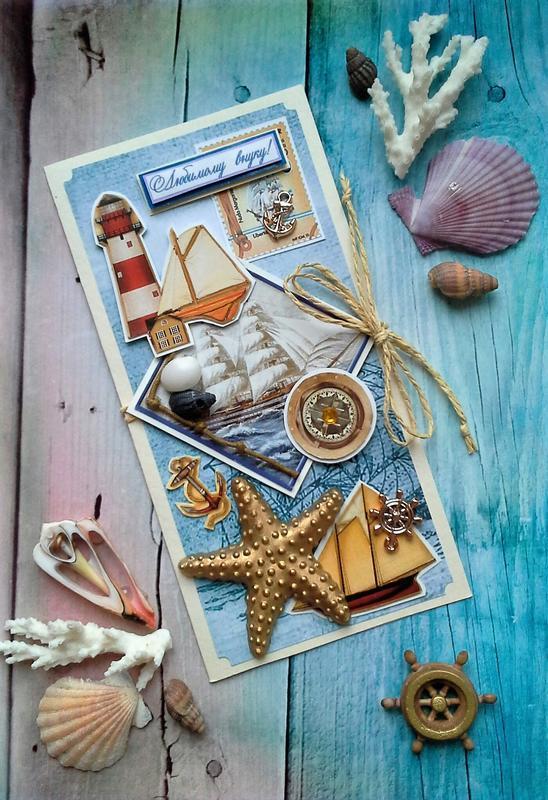 Валентине, открытка морская ручная работа