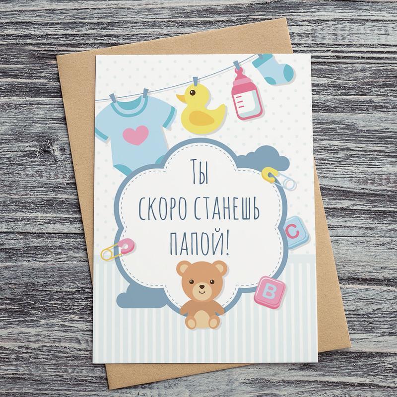 открытка ты скоро станешь папой фото