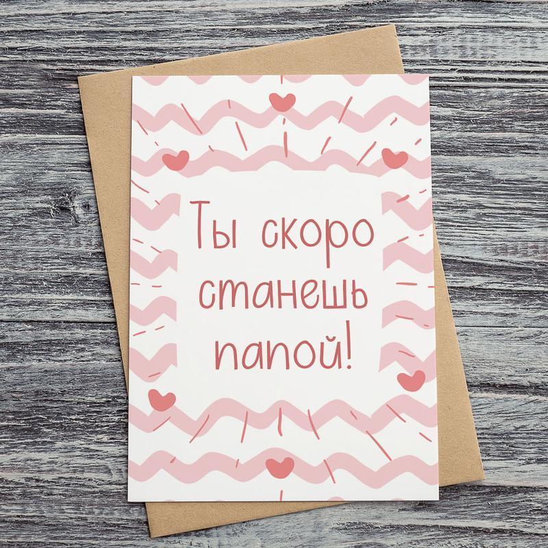 Алфавит, открытки ты станешь папой