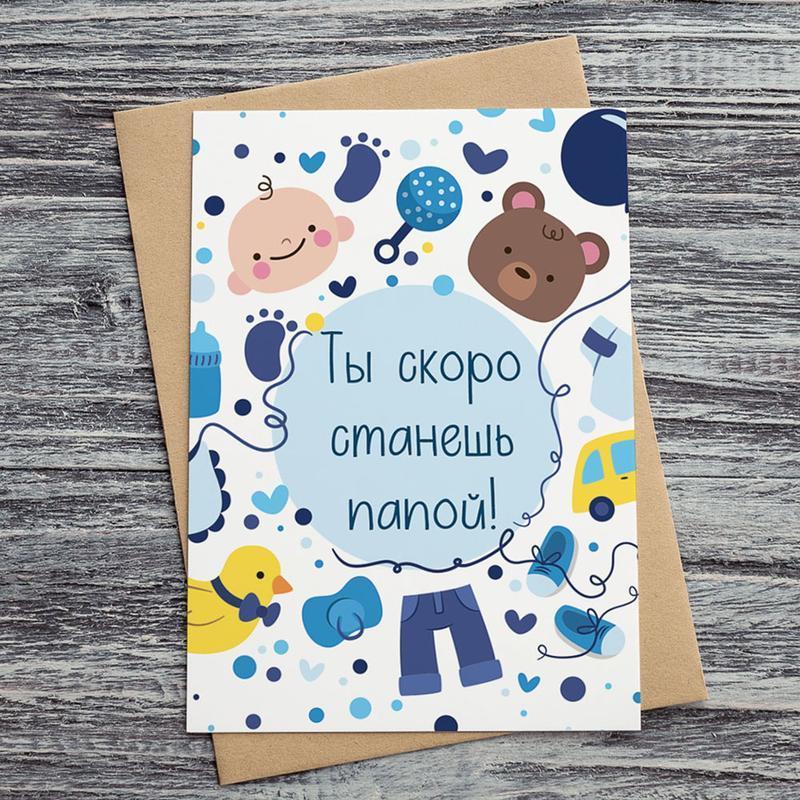 Хорошие картинки, открытки ты станешь папой