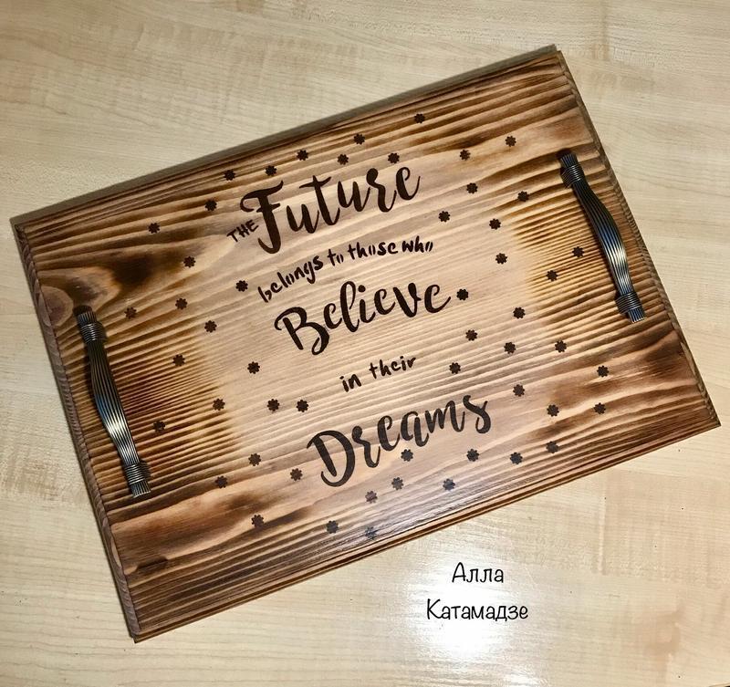 Поднос «Поверь в мечты»