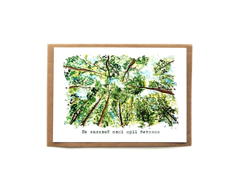 Открытка «Деревья»