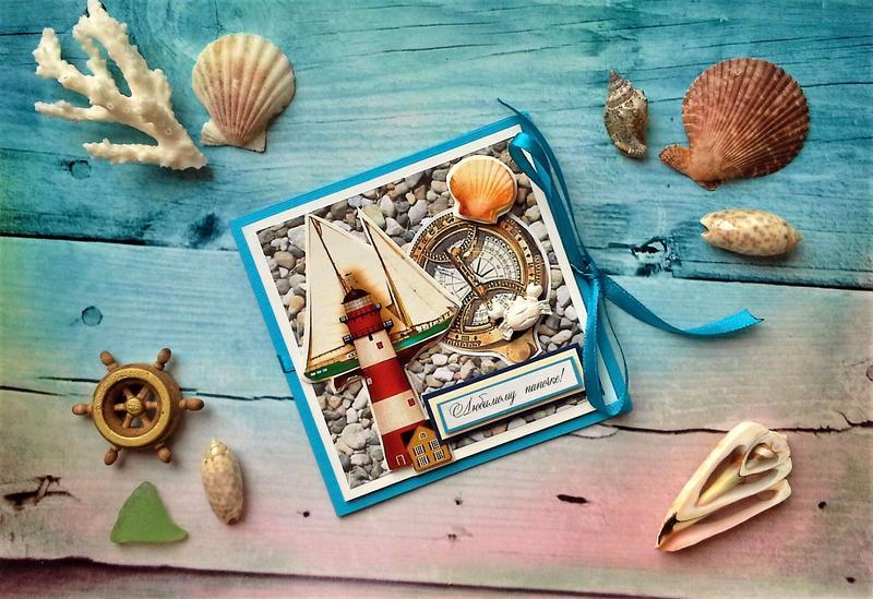 Открытки на морскую тему ручной работы