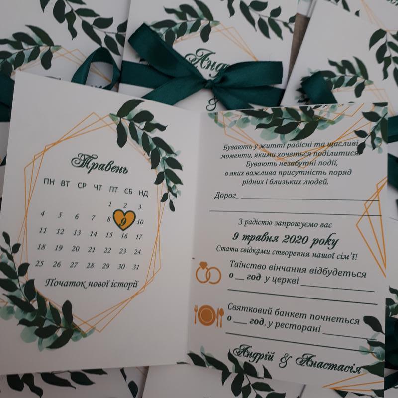 Запрошення на весілля Приглашение на свадьбу пригласитильные