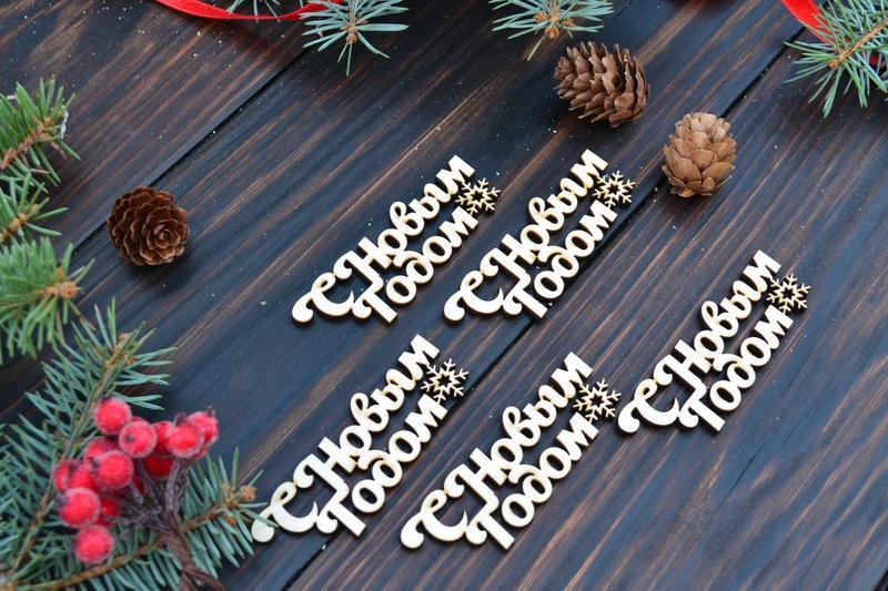 """деревянная надпись """"С Новым Годом"""",Сувенир из дерева, деревянный топпер, новогодний подарок"""