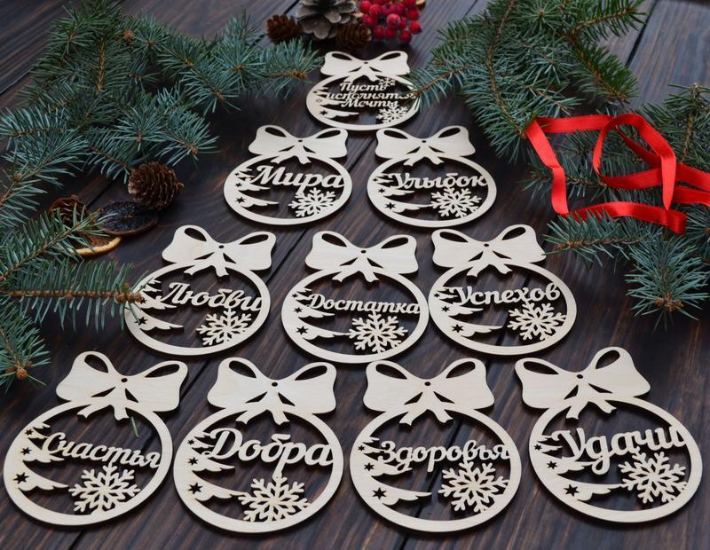 Деревянные Ёлочные игрушки с пожеланиями, ялинкові іграшки з дерева, дерев'яні іграшки на Новий рік