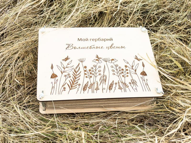 Пресс для цветов, гербарий, набор для создания гербария