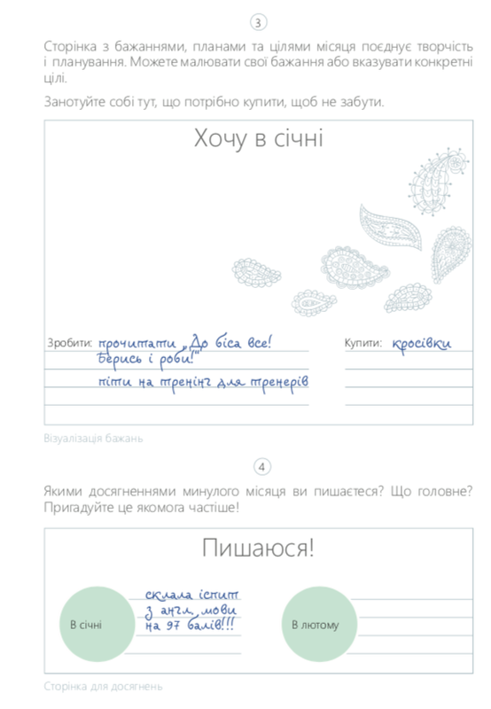 Ежедневник ПланЄ (синий)