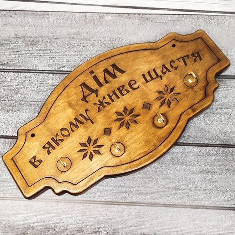 """Деревянная настенная ключница """"Дом в котором живет счастье"""""""