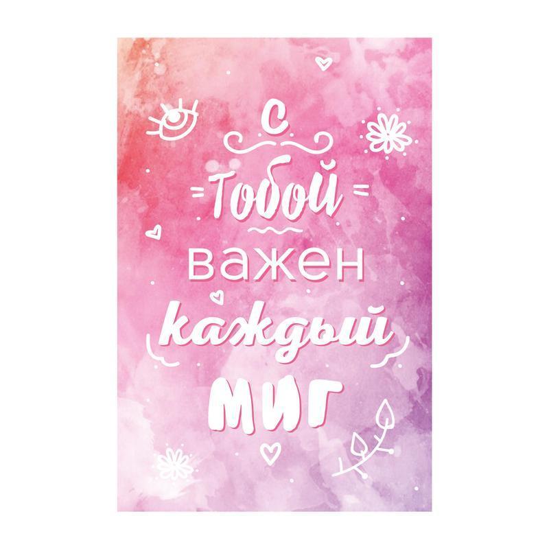 Открытка С тобой важен каждый миг розовый