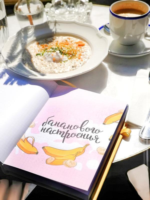 Банановый планер/ежедневик