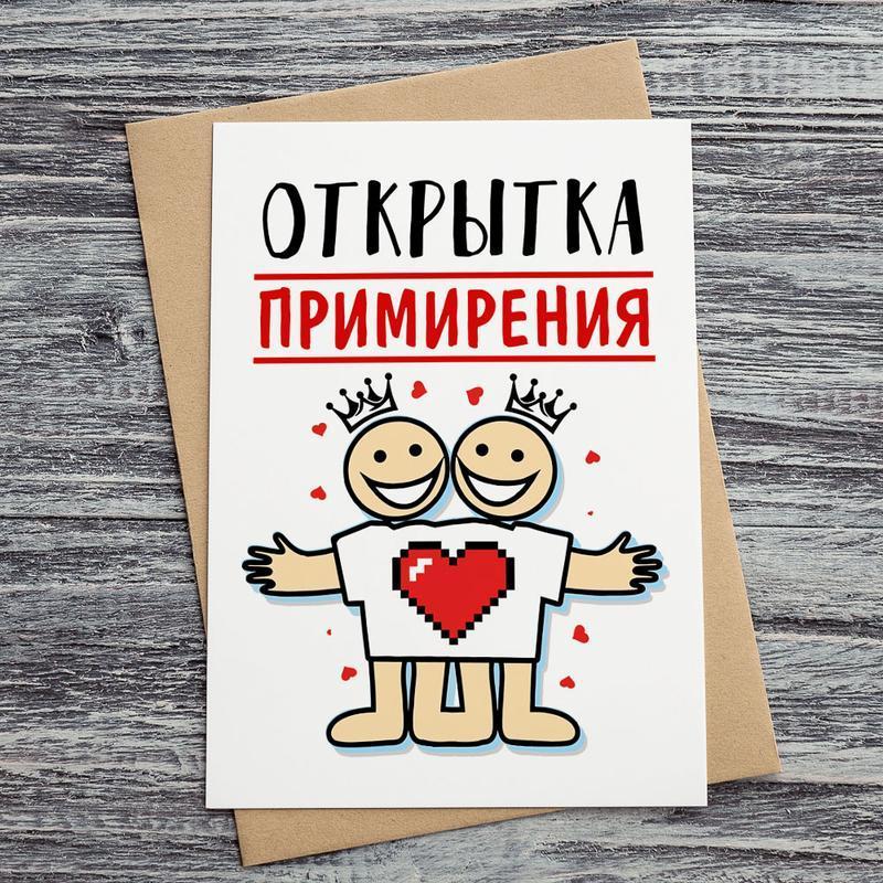 Любимому открытки с примирением