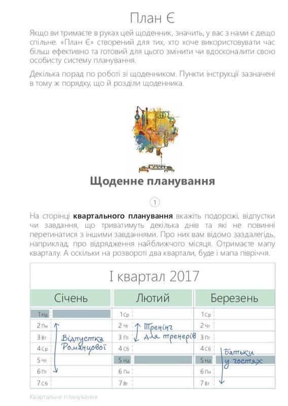 Авторский Ежедневник ПланЄ (черный)