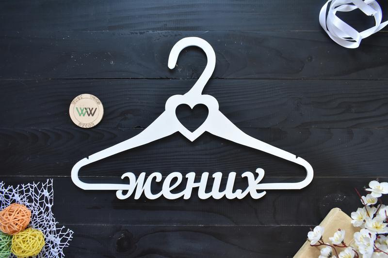"""Декоративная свадебная вешалка / тремпель / плечики """"Жених"""", из дерева"""
