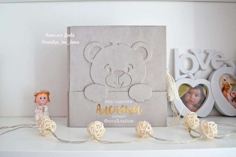 Именной фотоальбом для мальчика(для сына)