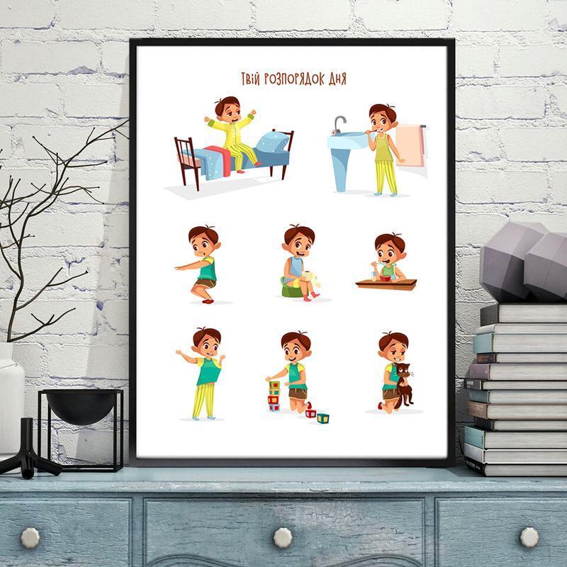 Постер Распорядок дня для мальчика