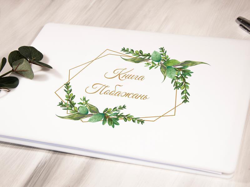 Свадебная книга пожеланий с персональной цветной печатью «Тропикана»