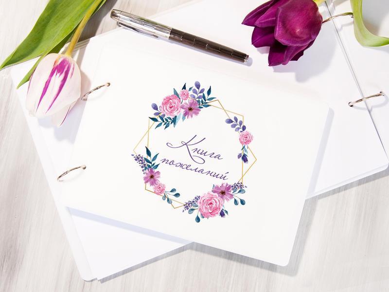 Гостевая книга пожеланий на свадьбу «Геометрия цветов»