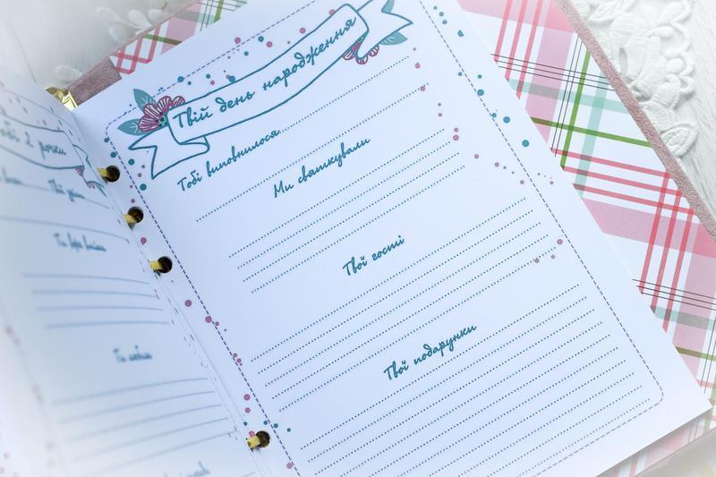 Бебібук для девочки. Мамин Дневник.