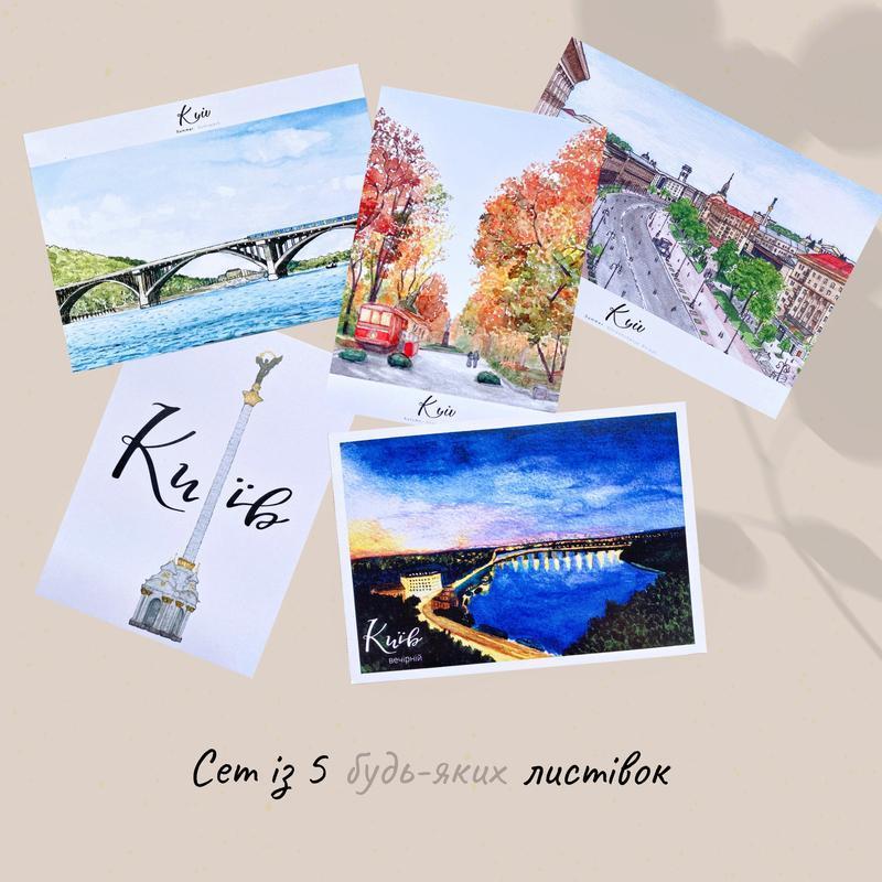 Набір із 5 листівок по-київськи (на вибір)