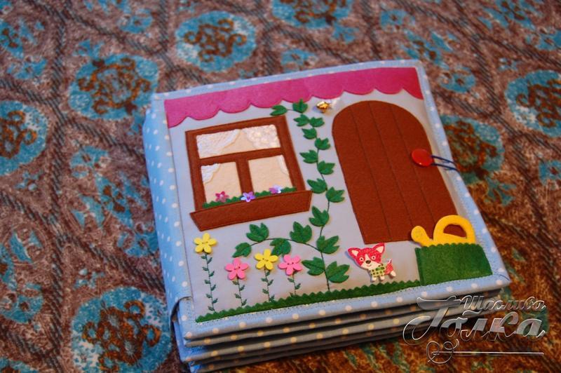 Кукольный домик   развивающая книжка   мягкая книга   игрушки из фетра