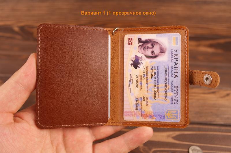 Обложка-брелок для прав автодукументов нового паспорта на документы (коньяк)