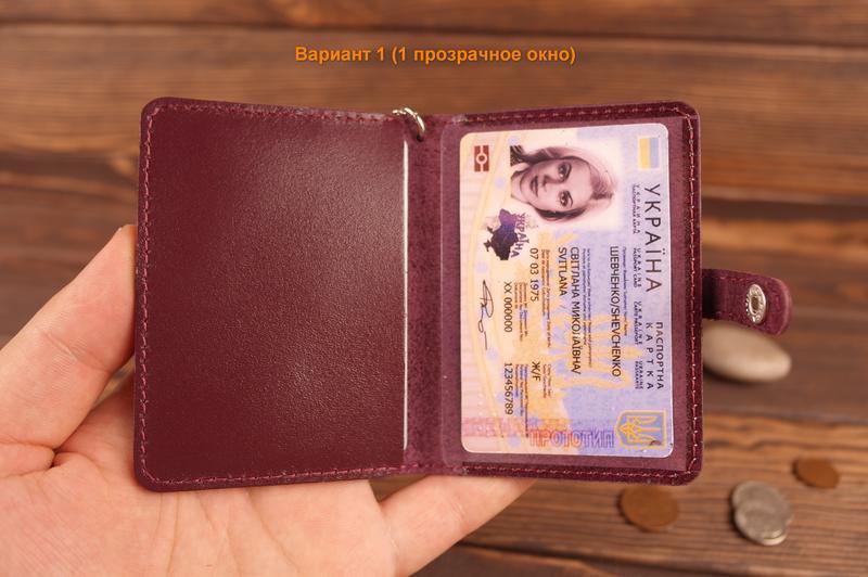 Обложка-брелок для прав автодукументов нового паспорта на документы (бордо)