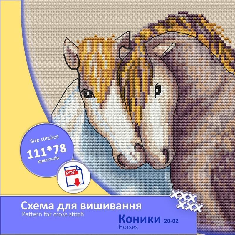 """Схема для вишивання хрестиком """"Коники""""CN-2002-PDF"""