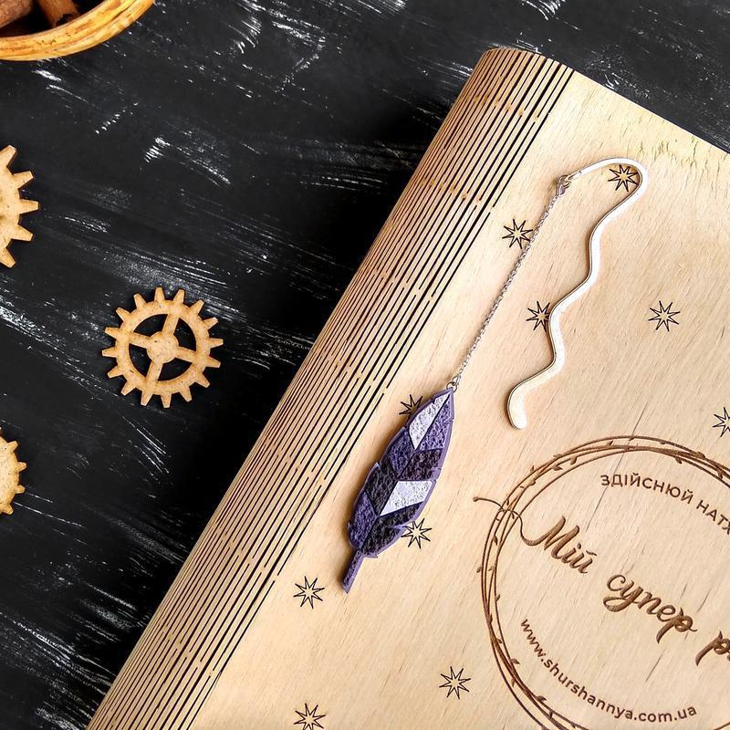 Яркая фиолетовая закладка Перышко. Оригинальная закладка для книги Перо, Листок ручной работы