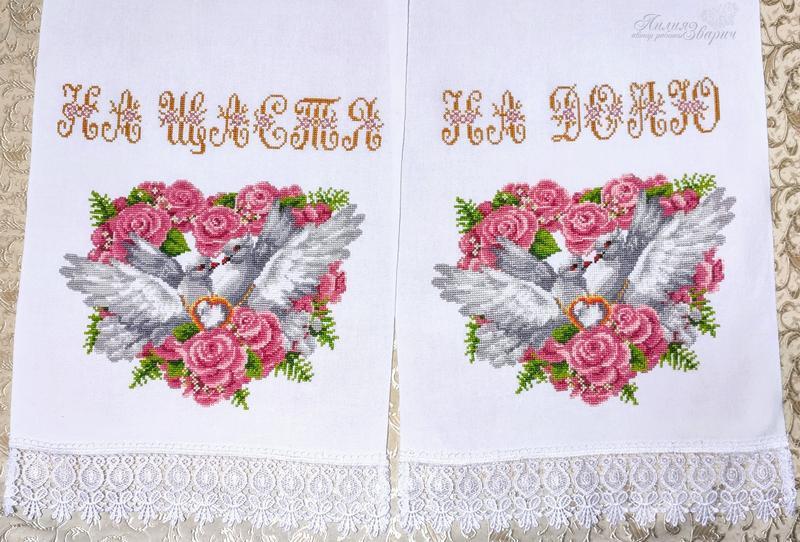 """""""Трояндове сердце"""" рожеве, весільний рушник"""